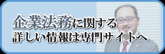 横浜 企業|横浜の弁護士による企業法務